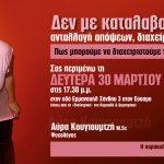 ayra-seminario3_300315