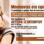 ayra-seminario6_121015