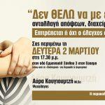 ayra-seminario_020315_b
