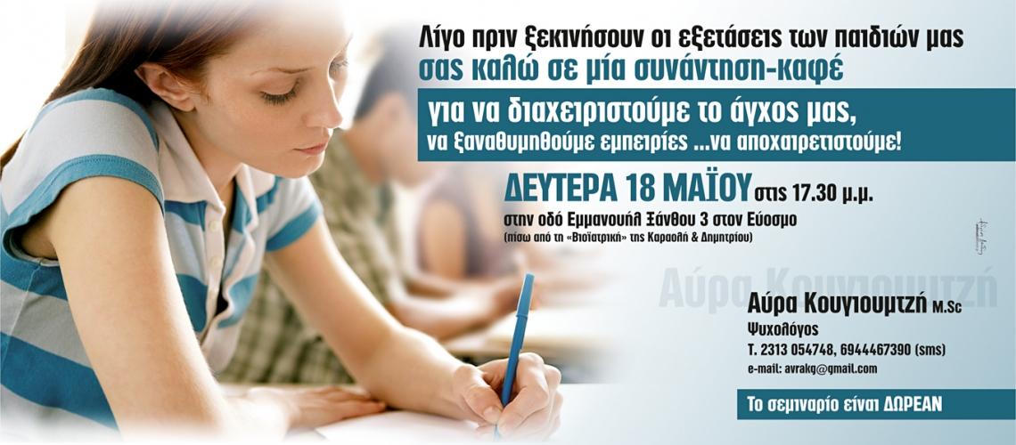 Σεμινάριο «Εξετάσεις»